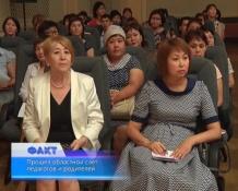 Прошел общеобластной собрание педагогов да родителей
