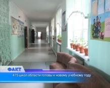 415 школ области готовы для новому учебному году