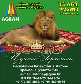 Agran